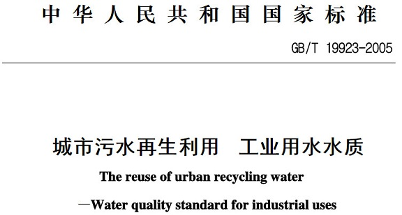水回用标准