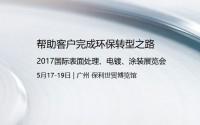 威特雅环境新品将亮相2017广州表面处理展会