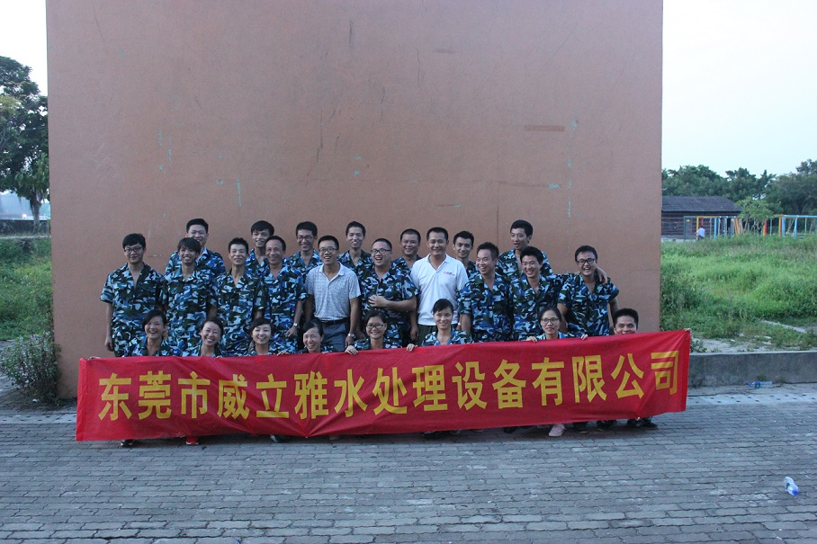 2015年广东威特雅水处理拓展训练培训